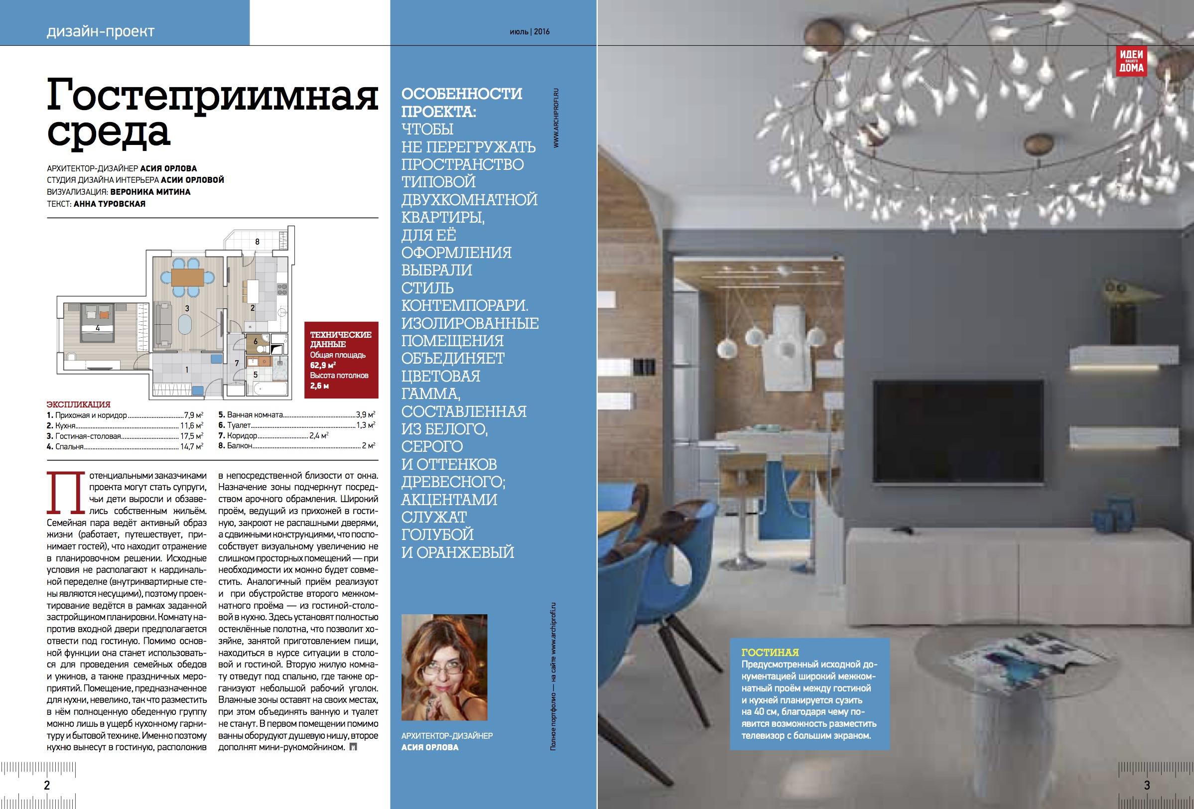IVD-Orlova-209_1