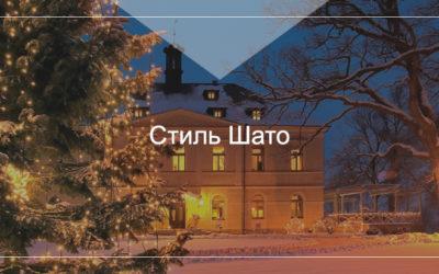 Стиль шато: история, правила, элементы непомпезного дворца